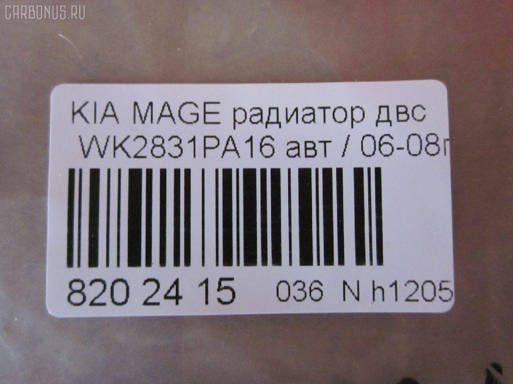 Радиатор ДВС KIA MAGENTIS MG Фото 2