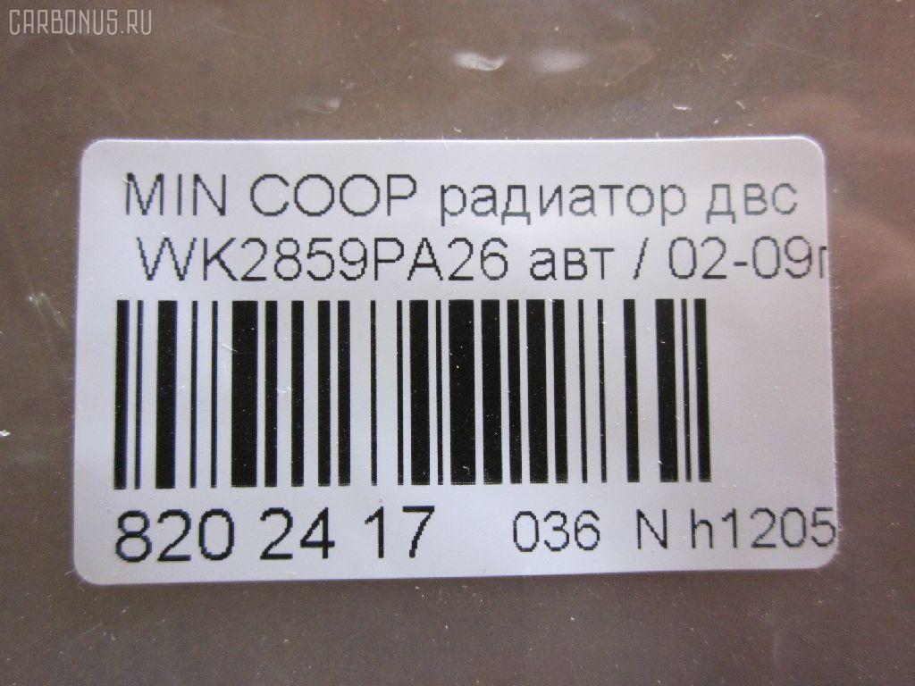 Радиатор ДВС MINI COOPER S R53 W11-B16A Фото 3