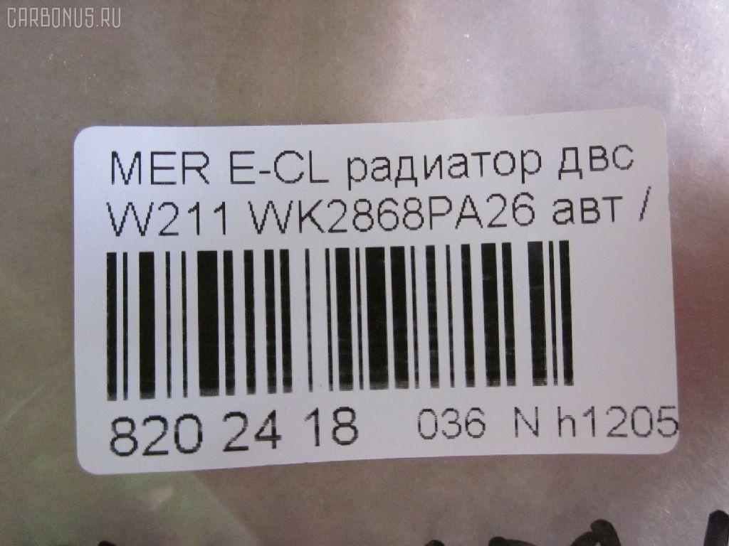 Радиатор ДВС MERCEDES-BENZ E-CLASS W211.004 646.951 Фото 3