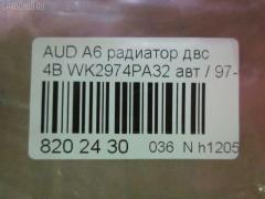 Радиатор ДВС Audi A6 4B AFB Фото 3