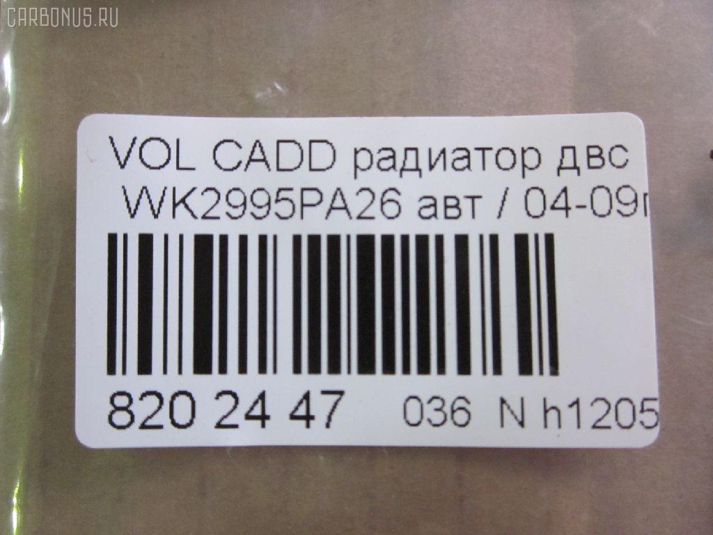 Радиатор ДВС VOLKSWAGEN CADDY III 2K Фото 3