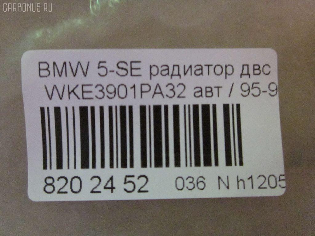 Радиатор ДВС BMW 5-SERIES E39 M52 Фото 3