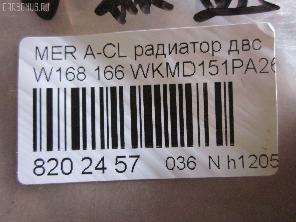 Радиатор ДВС MERCEDES-BENZ A-CLASS W168.031 166.940 Фото 3