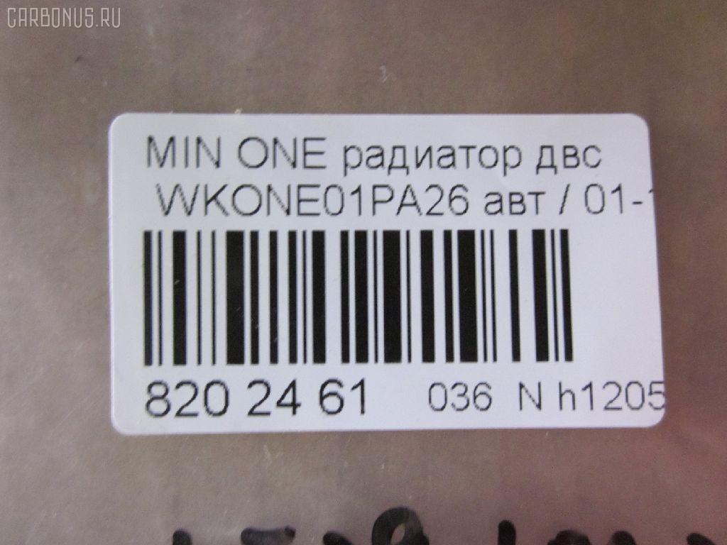 Радиатор ДВС MINI ONE R50 W17-1ND Фото 3