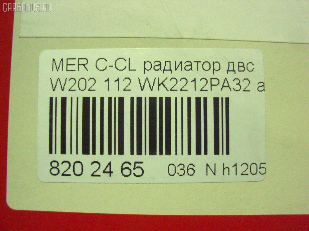 Радиатор ДВС MERCEDES-BENZ C-CLASS W202.026 112.910 Фото 3