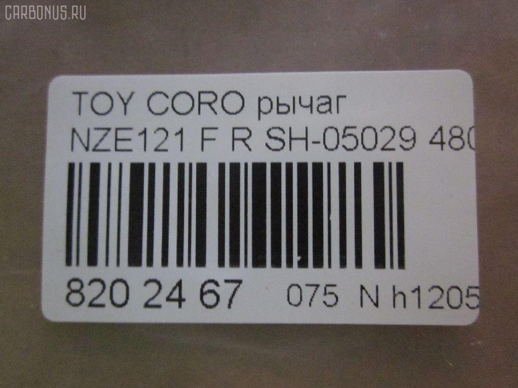 Рычаг TOYOTA COROLLA NZE121 Фото 2