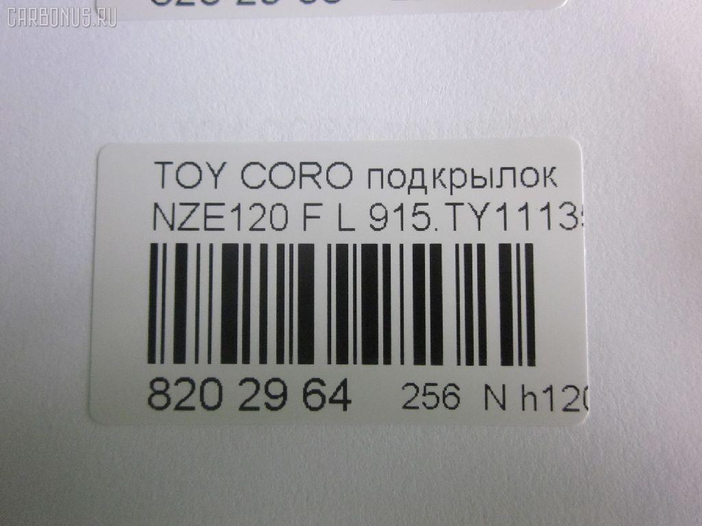 Подкрылок TOYOTA COROLLA NZE120 Фото 3