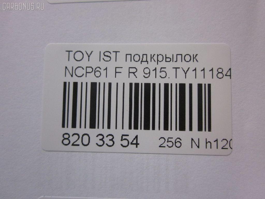 Подкрылок TOYOTA IST NCP61 Фото 3