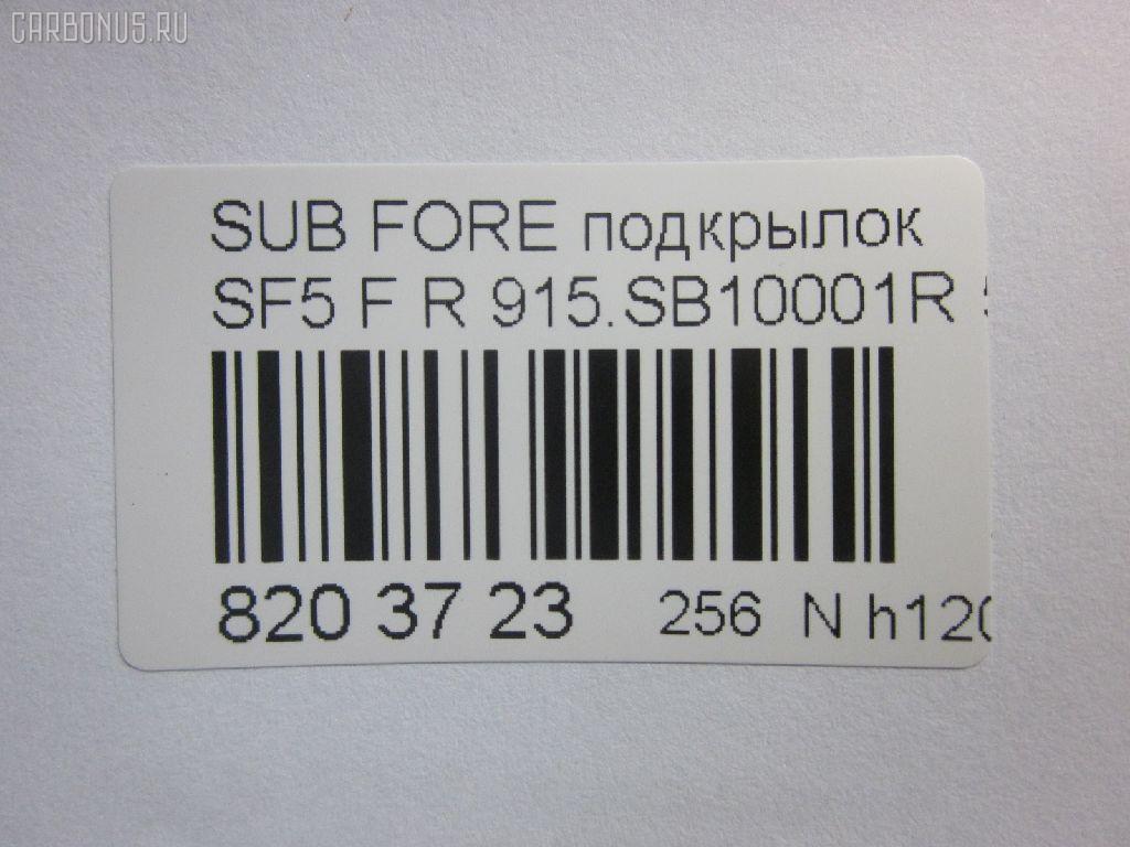 Подкрылок SUBARU FORESTER SF5 Фото 3