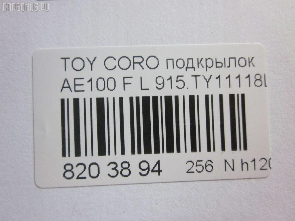 Подкрылок TOYOTA COROLLA AE100 Фото 3
