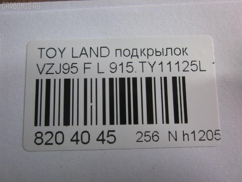 Подкрылок TOYOTA LAND CRUISER PRADO VZJ95 Фото 3
