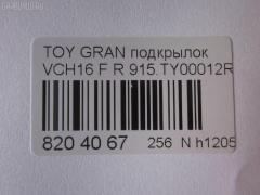 Подкрылок Toyota Grand hiace VCH16 Фото 3