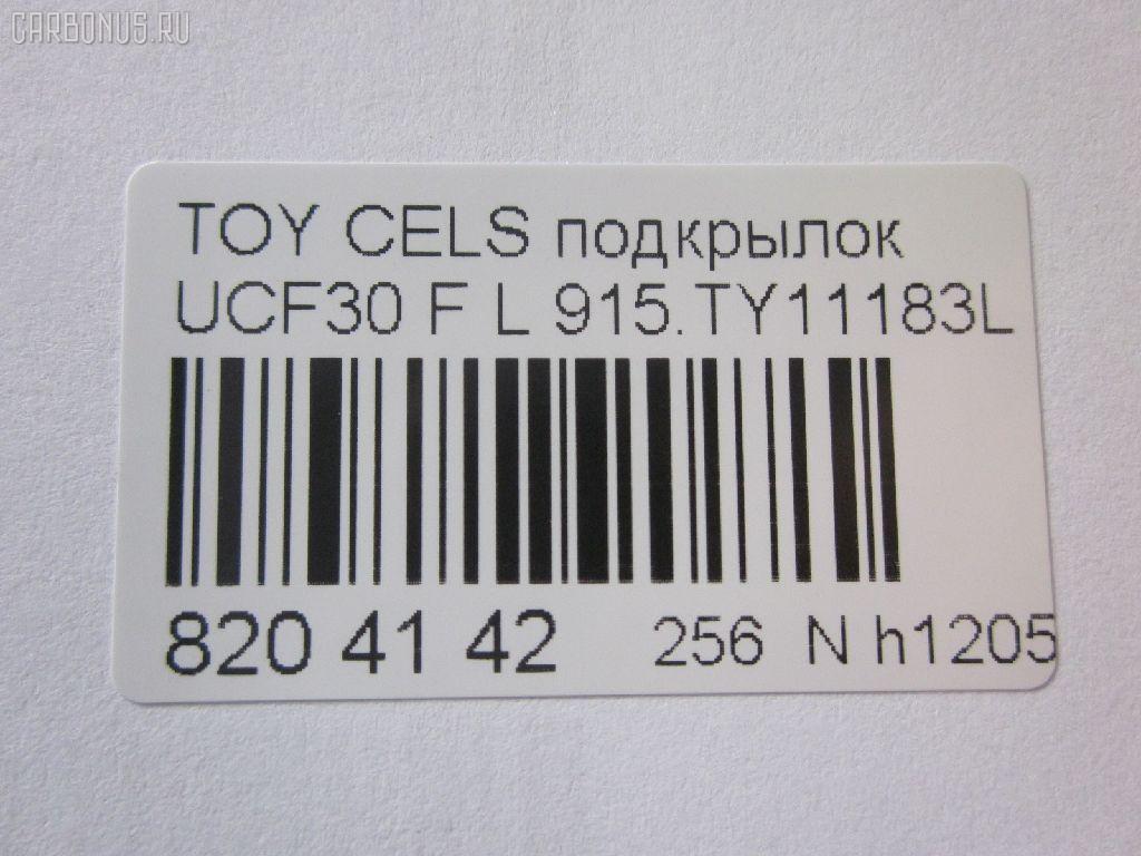 Подкрылок TOYOTA CELSIOR UCF30 Фото 3