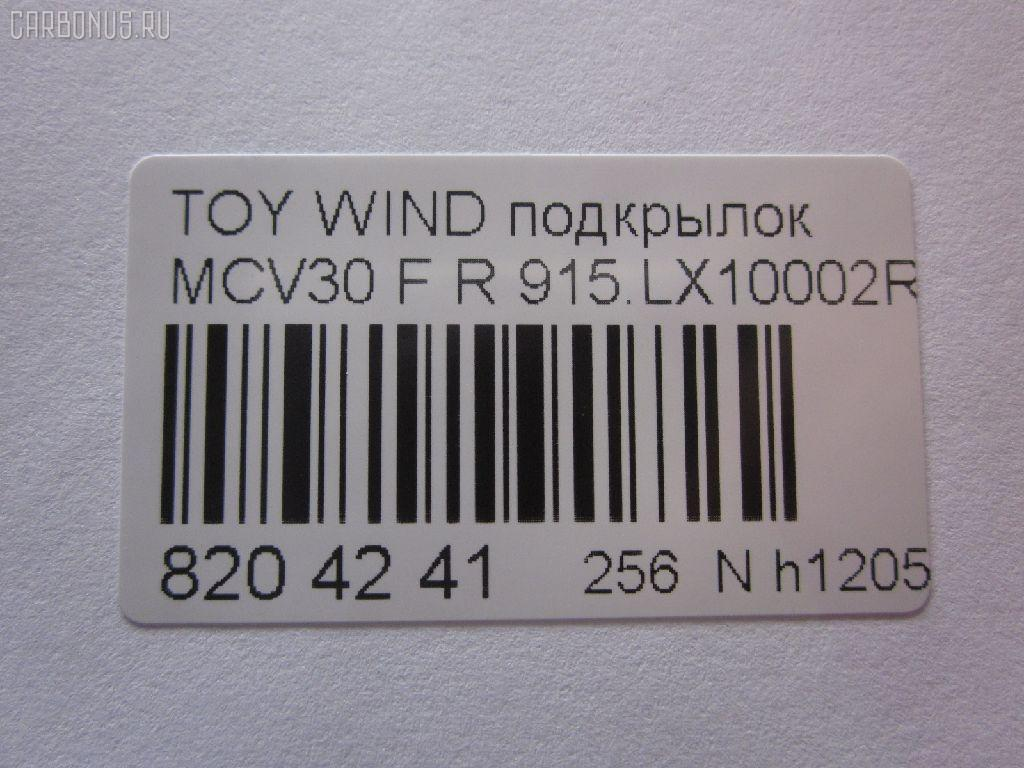 Подкрылок TOYOTA WINDOM MCV30 Фото 3