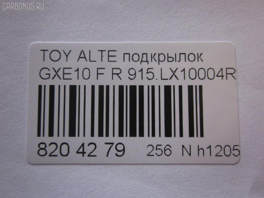 Подкрылок TOYOTA ALTEZZA GXE10 Фото 6