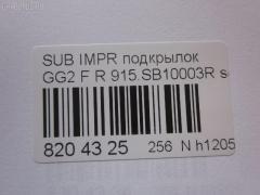 Подкрылок Subaru Impreza GG2 Фото 3