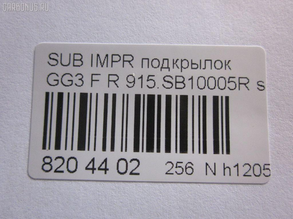 Подкрылок SUBARU IMPREZA WAGON GG3 Фото 3
