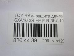 Защита двигателя Toyota Rav4 SXA10G 3S-FE Фото 3