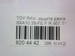 Защита двигателя Toyota Rav4 SXA10G 3S-FE Фото 4