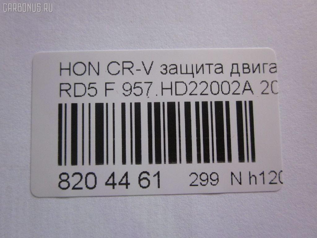 Защита двигателя HONDA CR-V RD5 Фото 3