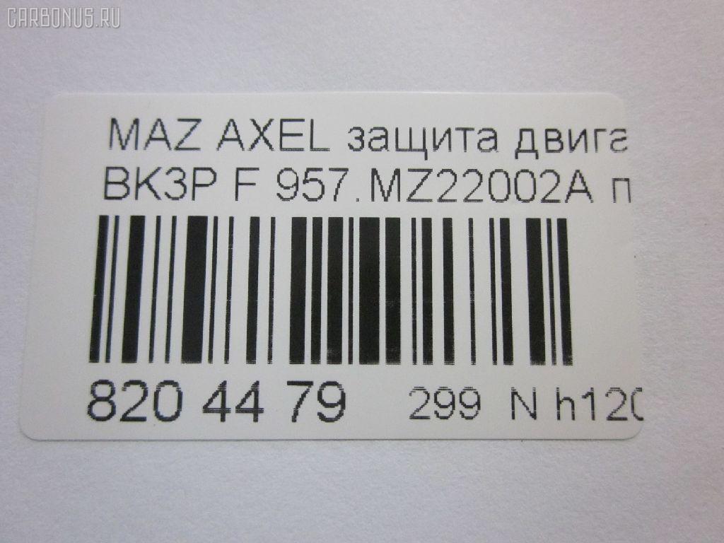 Защита двигателя MAZDA AXELA BK3P Фото 3