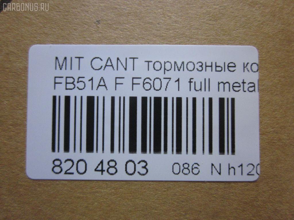Тормозные колодки MITSUBISHI CANTER FB51A Фото 6