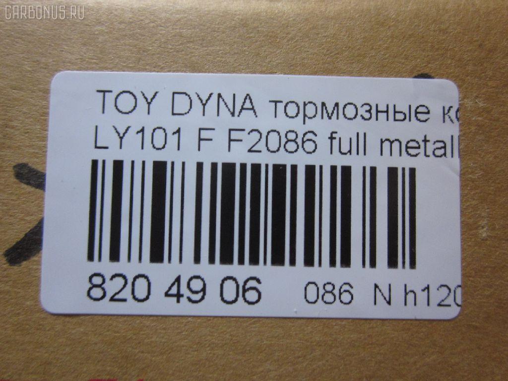 Тормозные колодки TOYOTA DYNA LY101 Фото 6