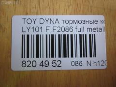 Тормозные колодки TADASHI TD-086-1227 на Toyota Dyna LY101 Фото 12