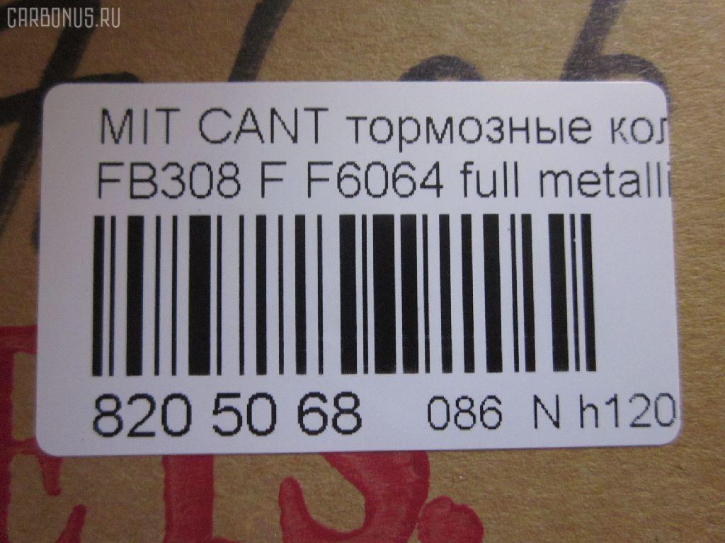 Тормозные колодки MITSUBISHI CANTER FB308 Фото 6