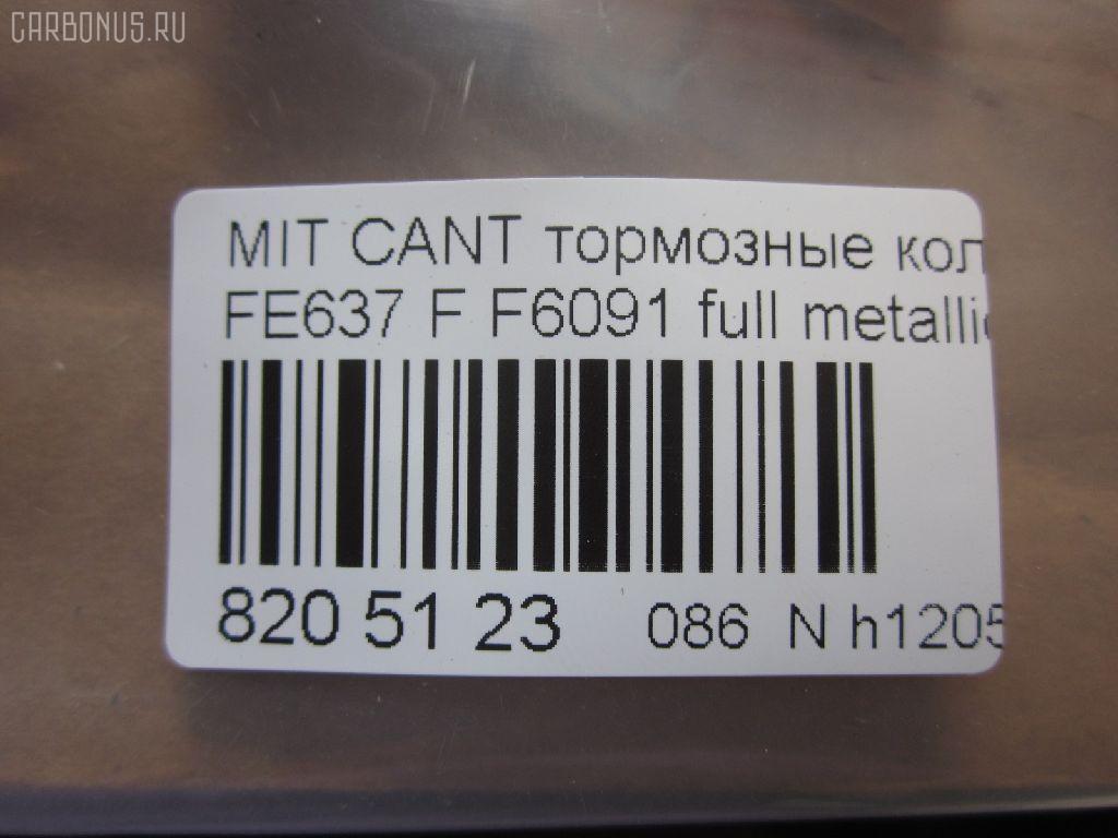 Тормозные колодки MITSUBISHI CANTER FE637 Фото 6