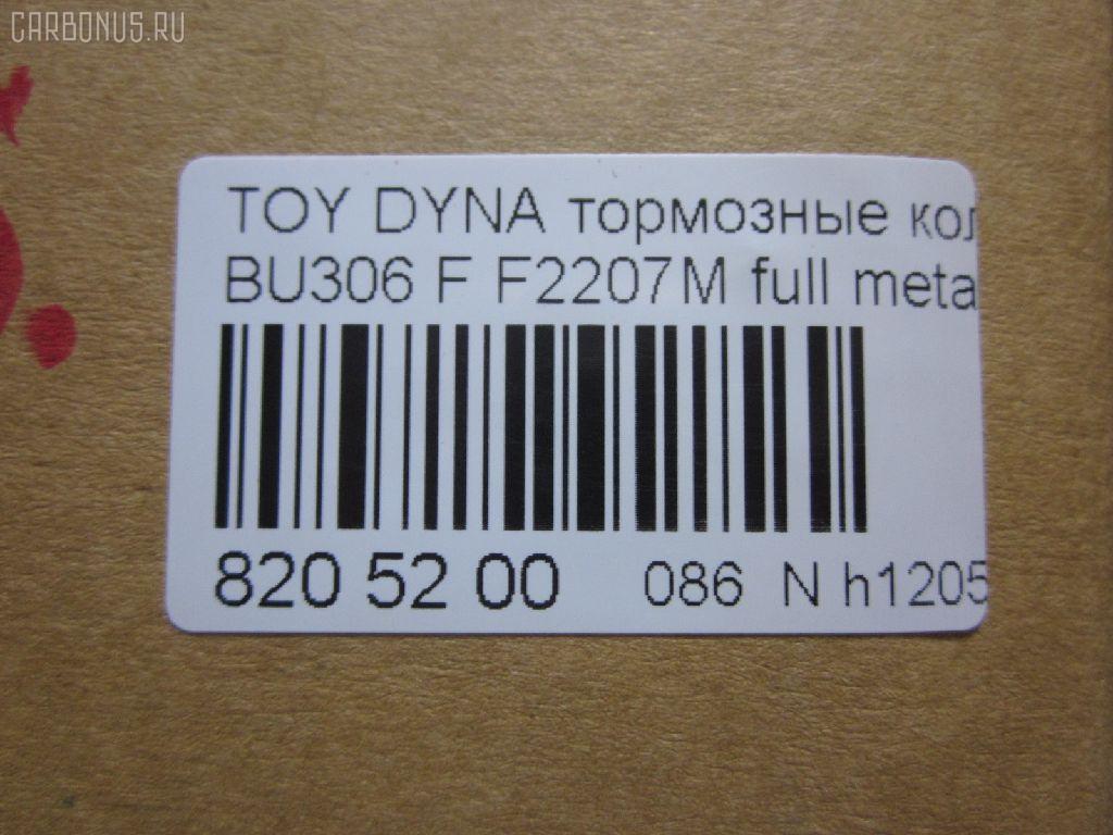 Тормозные колодки TOYOTA DYNA BU306 Фото 6