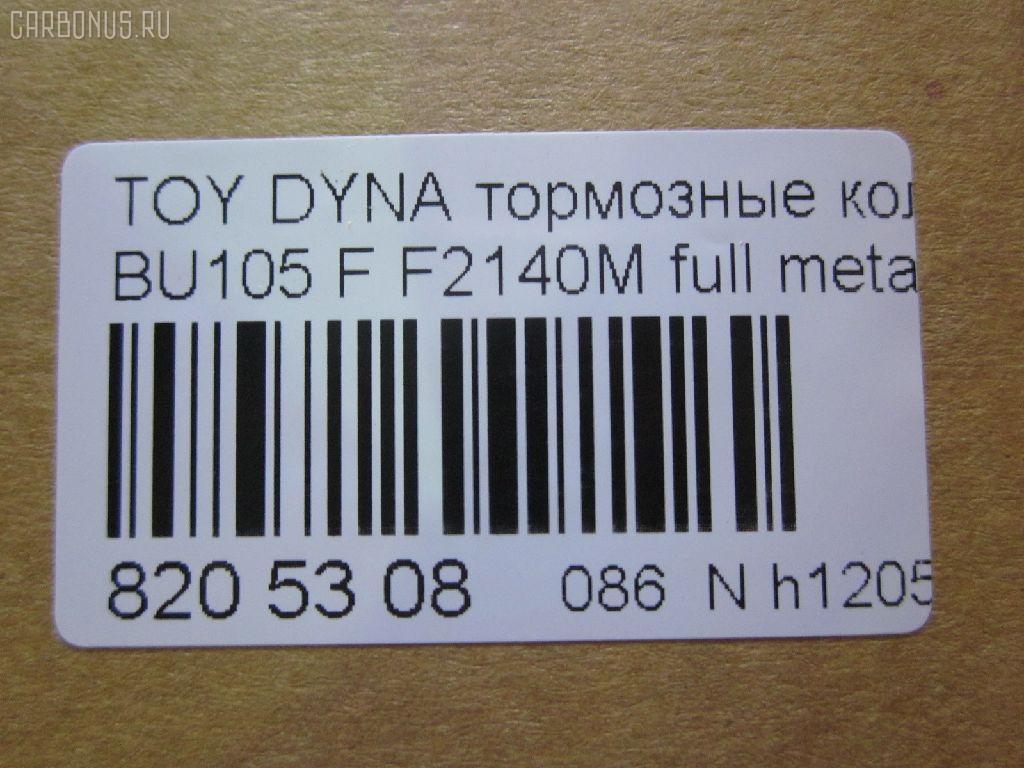 Тормозные колодки TOYOTA DYNA BU105 Фото 6