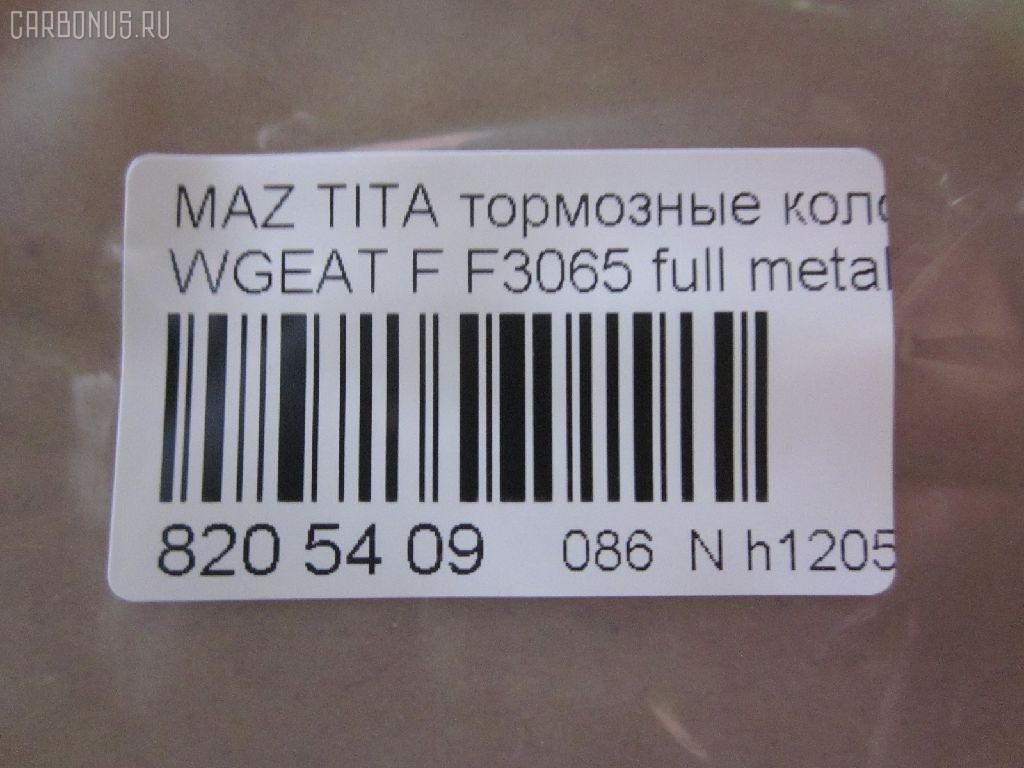 Тормозные колодки MAZDA TITAN WGEAT Фото 6