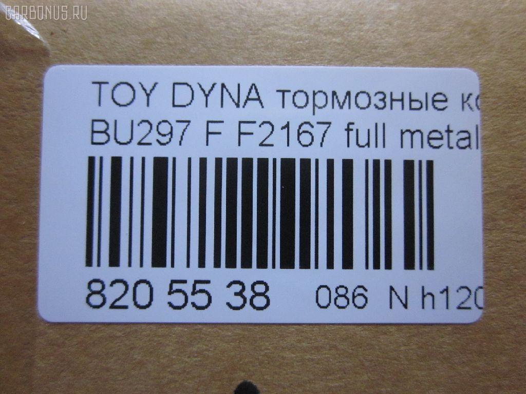 Тормозные колодки TOYOTA DYNA BU297 Фото 2