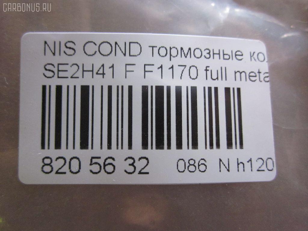 Тормозные колодки NISSAN CONDOR SE2H41 Фото 6