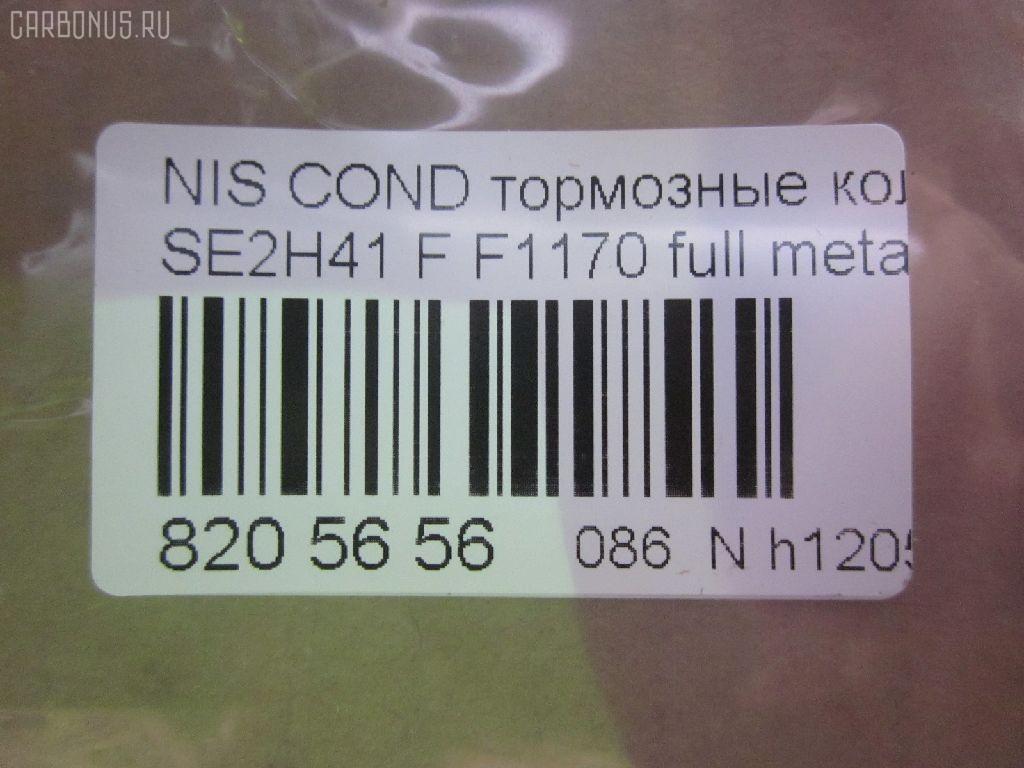 Тормозные колодки NISSAN CONDOR SE2H41 Фото 7