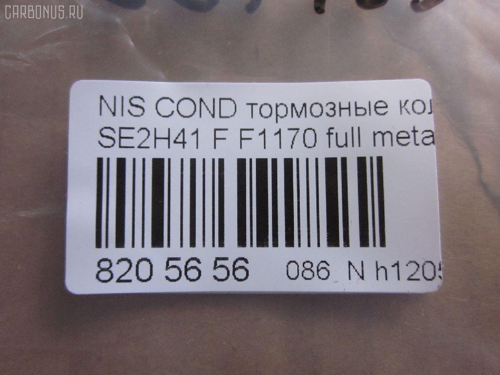 Тормозные колодки NISSAN CONDOR SE2H41 Фото 8