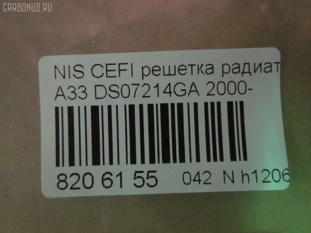 Решетка радиатора NISSAN CEFIRO A33 Фото 3