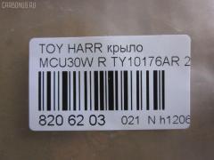 Крыло переднее Toyota Harrier MCU30W Фото 2