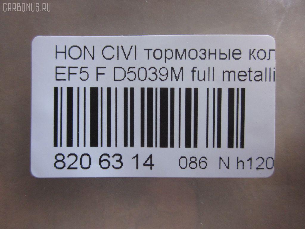 Тормозные колодки HONDA CIVIC EF5 Фото 6