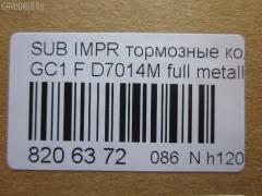 Тормозные колодки TADASHI TD-086-7248 на Subaru Impreza GC1 Фото 12