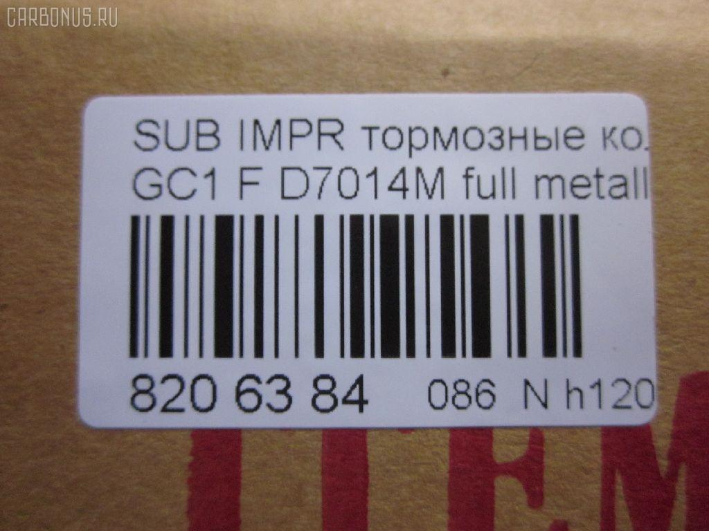 Тормозные колодки SUBARU IMPREZA GC1 Фото 6