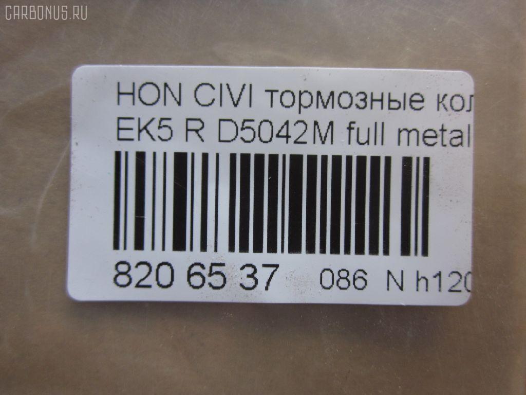 Тормозные колодки HONDA CIVIC EK4 Фото 6