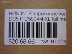 Тормозные колодки Honda Integra DC5 Фото 6