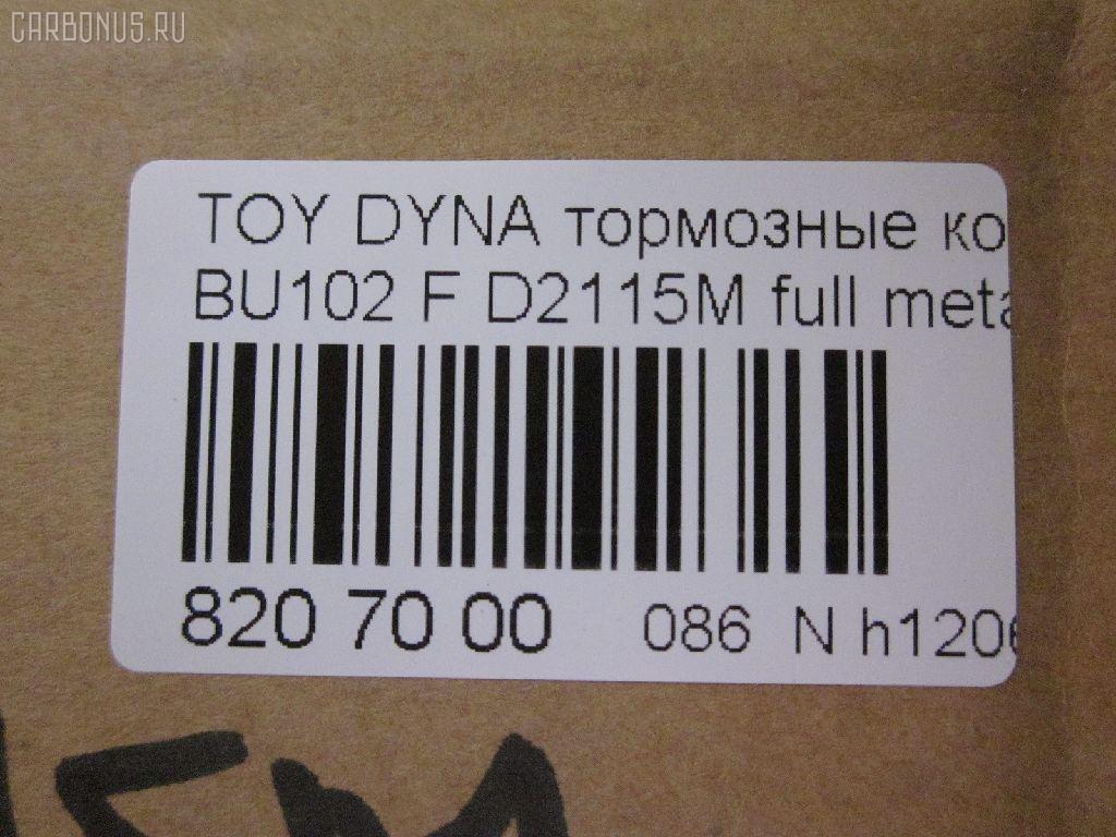 Тормозные колодки TOYOTA DYNA BU102 Фото 6