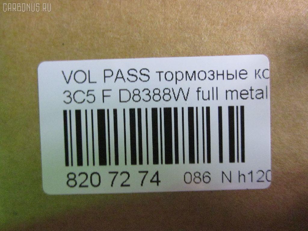 Тормозные колодки VOLKSWAGEN PASSAT VARIANT 3C5 Фото 6