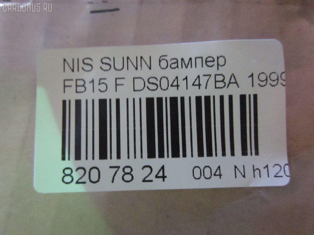 Бампер NISSAN SUNNY FB15 Фото 3