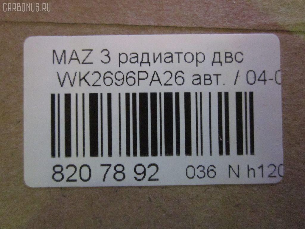 Радиатор ДВС MAZDA AXELA BK3P L3-VE Фото 2
