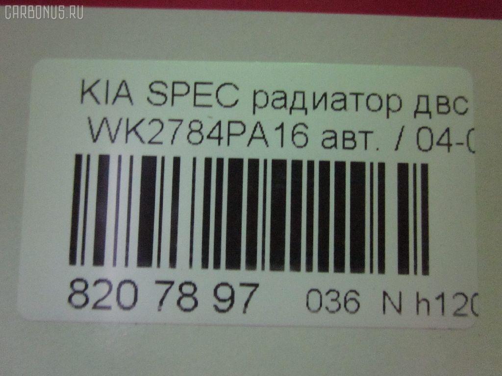Радиатор ДВС KIA SPECTRA LD Фото 3