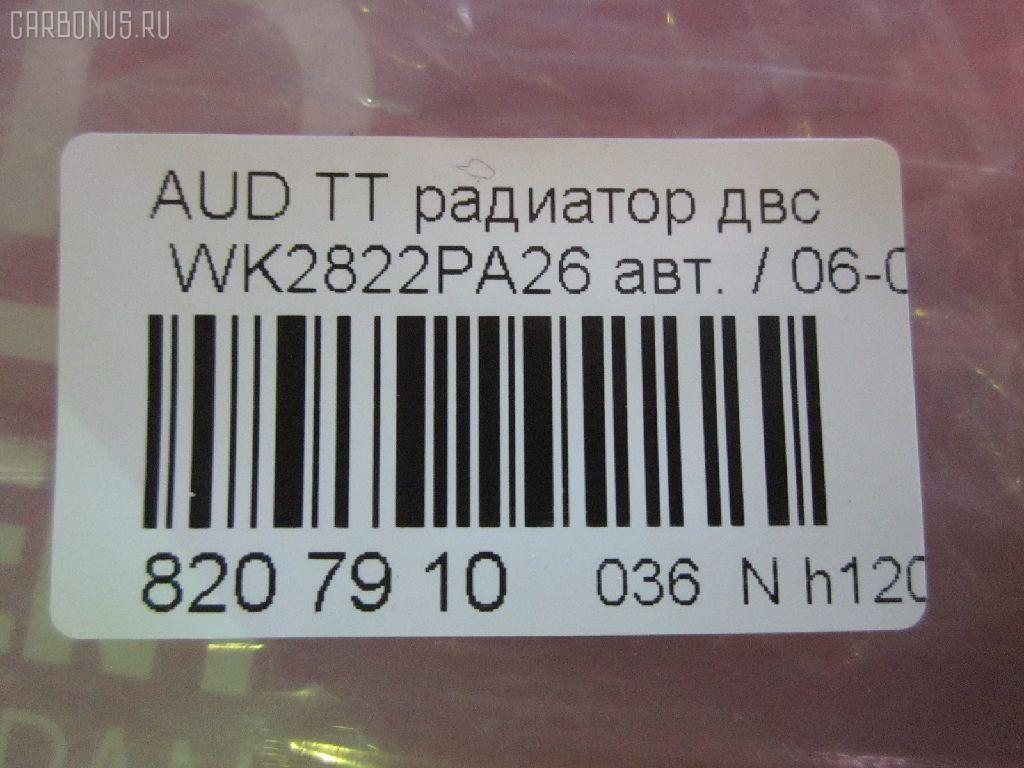 Радиатор ДВС AUDI A3 8P1 BMM Фото 3